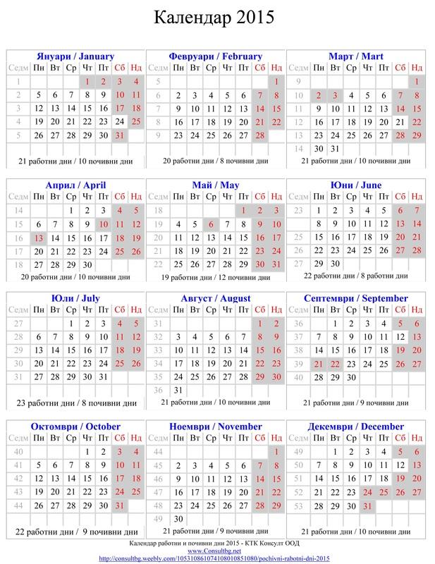 календар 2015 работни почивни дни