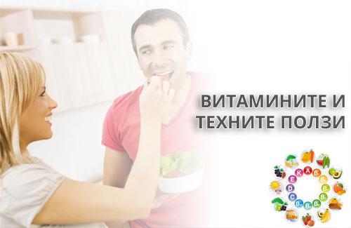 vitamini-polzi