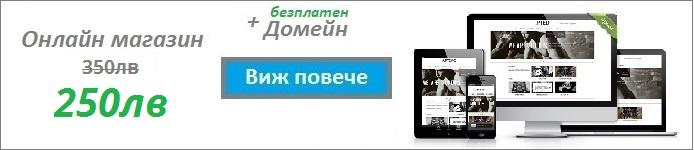 Промоция изработка на онлайн магазин
