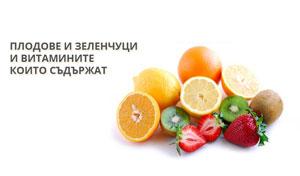 plodove-zelenchuci-vitamini