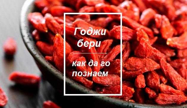 godji-beri
