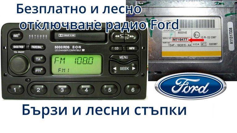 Отключване радио Ford