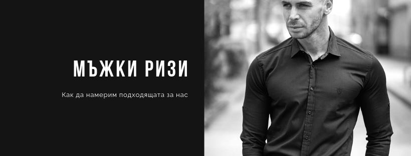 Мъжки ризи – как да намерим правилната риза спрямо нашите размери