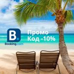 promo-kod-10-booking-com-vaucher