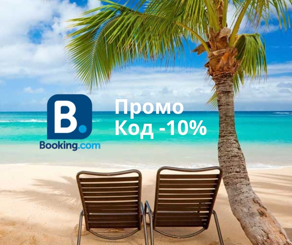 promo-kod-10-booking-com-vaucher