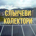 Бъдещето на слънчевите колектори