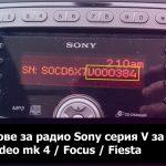 Код за радио Sony серия V – Ford Mondeo mk4, Fiesta, Focus и др. 2007 – 2014