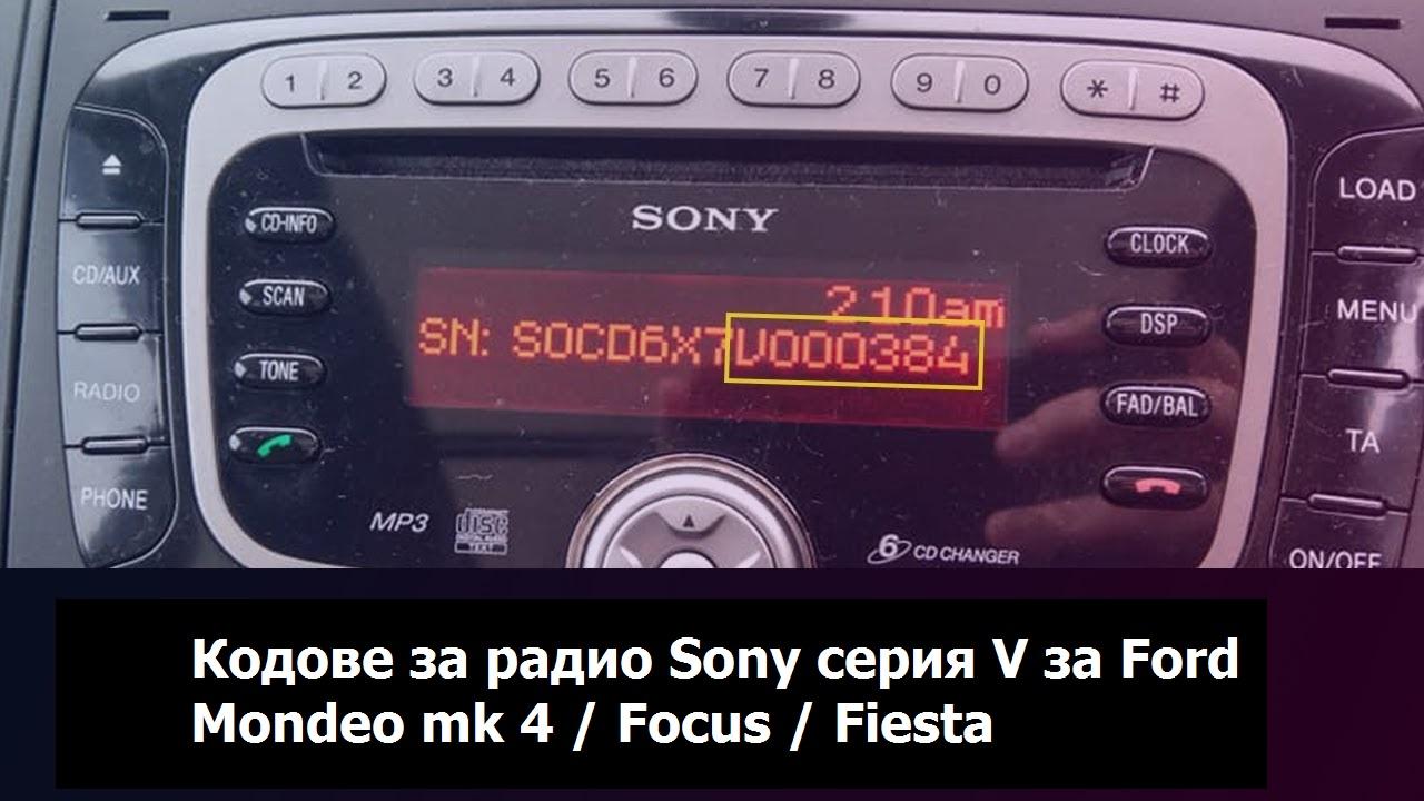 Кодове за радио Sony Mondeo mk IV Focus Fiesta