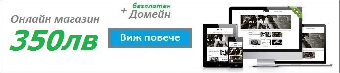 Изработка на онлайн магазин цена 350лв.