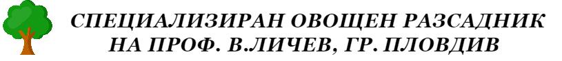разсадник Личев