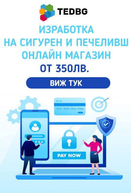 Изработка на онлайн магазин от 350лв.
