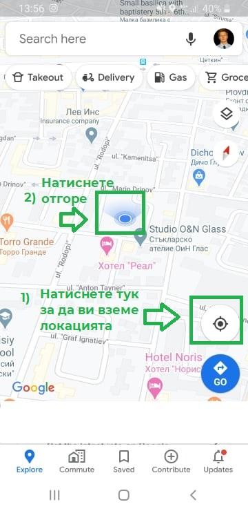 Как да споделим гео локацията си за да повикаме пътна помощ