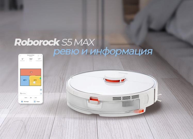 Roborock S5 Max – ревю и отзиви за модела.